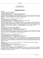 ενημερωτικο δελτιο προσφορων μηνος μαρτιου 2012