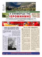 ΙΕΡΟΜΝΗΜΗΣ - Αδελφότητα Ιερομνημιτών Ιωαννίνων