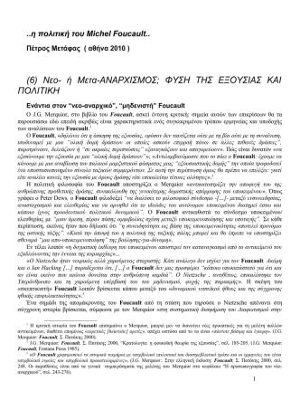 28. μ2. (6).η πολιτική του Michel Foucault.pm