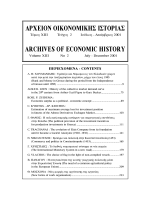 apxeion oikonomikh™ i™topia™ archives of economic history
