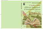 Βιβλίο Περιλήψεων 8ου Πανελληνίου Συνεδρίου Παιδαγωγικής