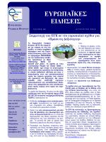 Tεύχος 88, Αύγουστος 2014