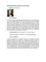 Φύλλο μαθήματος - Ενεργειακό Γραφείο Αιγαίου