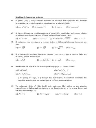 B tac ∝ υ = υ λ υ = υ = υ = υ λ π υ = υ = υη υ ρ υ ρ υ / dc ω ∝ ω εμ ωσμ