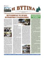 Τεύχος 191/ Ιούλιος - Σύλλογος Απανταχού Βυτιναίων