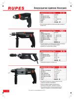 Ιταλικά Εργαλεία Αέρος-Ηλεκτρικά