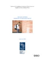 Σχολική Άρνηση - Συμβουλευτικός Σταθμός Νέων Νομού Ιωαννίνων