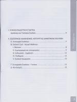 Κανονισμός Λειτουργίας Δημοτικών Σχολείων