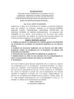 Τακτική Γενική Συνέλευση 2014