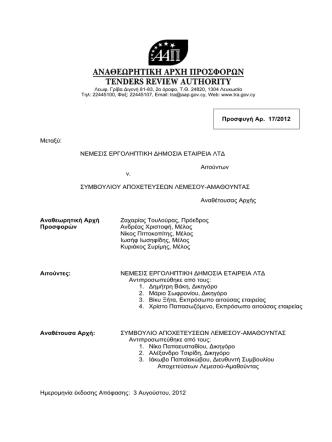 17/2012 - Αναθεωρητική Αρχή Προσφορών