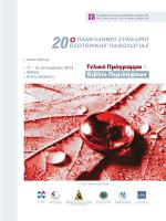 προγραμμα - Ελληνική Εταιρεία Εσωτερικής Παθολογίας
