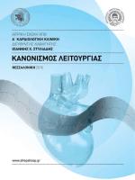 Κανονισμό Λειτουργίας - Α` Καρδιολογική Κλινική