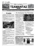 ΤΣΑΜΑΝΤΑΣ - Τσαμαντάς