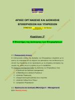 κεφ.2 η επιστημη της διοικησης των επιχειρησεων