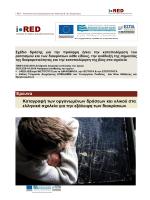 Καταγραφή δράσεων και υλικού στα ελληνικά σχολεία - i-RED