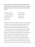 Ενδιάμεση Έκθεση της Κοινοβουλευτικής Επιτροπής Ίσων