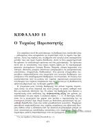 ΚΕΦΑΛΑΙΟ 11 Ο Τυχαίος Περιπατητής