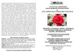 Διαβάστε Περισσότερες Πληροφορίες (.pdf 355 kb)
