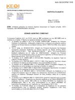 ΑΔΑ: ΒΛ0ΧΟΡ9Ζ-1ΨΦ - Κέντρο Ερευνών για Θέματα Ισότητας