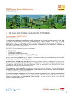 2020 Energy: Φύλλο διδασκαλίας