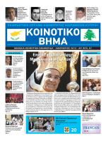 Αρ. Φύλλου 81 - Κοινότητα Μαρωνιτών Κύπρου