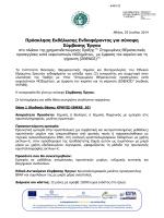 Πρόσκληση Εκδήλωσης Ενδιαφέροντος για σύναψη Σύμβασης Έργου