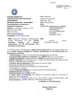 ΔΙΑΚΗΡΥΞΗ 7ΥΕΠ46914Ο-5ΗΒ.pdf