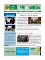 Τεύχος 32 Σεπτέμβριος 2012