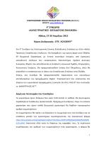 Αθήνα, 27-29 Απριλίου - Επιστημονική Ένωση Εκπαίδευσης Ενηλίκων