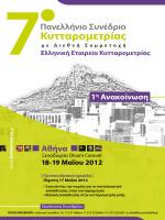 Πρόσκληση - Ελληνική Εταιρεία Κυτταρομετρίας