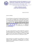 ενωση ελεγκτων εναεριας κυκλοφοριας ελλαδας air traffic