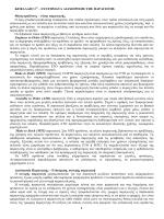 ΚΕΦΑΛΑΙΟ 1Ο – ΣΥΣΤΗΜΑΤΑ ΔΙΑΧΕΙΡΙΣΗΣ ΤΗΣ ΠΑΡΑΓΩΓΗΣ