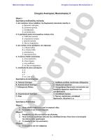 Ανατομία -Φυσιολογία ΙΙ
