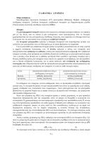 Γαλβανικά στοιχεία