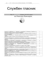 Vrz osnova na - Општина Кавадарци