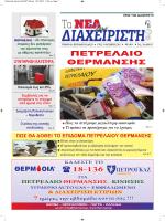 ΕΦΗΜΕΡΙΔΑ Τhermoil
