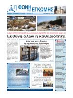 Τεύχος 22ο - Νοέμβριος 2012
