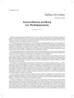 Άρθρο Σύνταξης Editorial