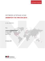 Έκθεση αποτίμησης ακινήτου από NAI Hellas 31.07.2014