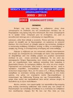 Θέματα Πανελληνίων Επαναληπτικών 2003-2013