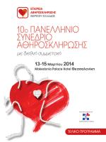 εδώ - Εταιρεία Αθηροσκλήρωσης Βορείου Ελλάδος