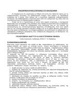 ΕΠΔΟΚΡΙΠΟΠÎ`ΘΕΙΕΣ.pdf