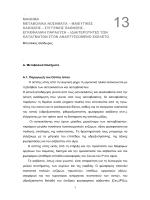 Μάθημα 13ο - Β` Ορθοπαιδική Κλινική Α.Π.Θ.