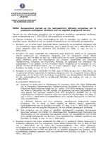 ΘΕΜΑ: Διευκρινίσεις σχετικά με την προτεραιότητα εξέτασης αιτημάτων