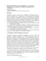 Mare Ponticum / 2012 Παιδαγωγικό Πλαίσιο για την Αξιοποίηση των