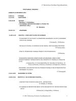 6ο Πανελλήνιο Συνέδριο Ερργοθεραπείας © 2011 Σύλλογος