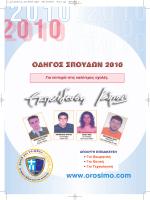 οδηγος σπουδων 2010