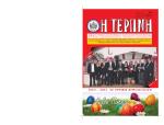 Τεύχος 101 - Σύλλογος Τερπνιωτών Θεσσαλονίκης