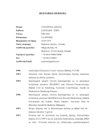 Βιογραφικό [.PDF]
