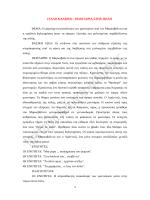 Σημειώσεις νεοελληνικής λογοτεχνίας Α` Γυμνασίου(3)